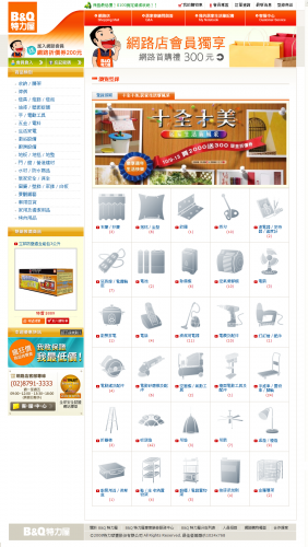 bnq-catalog
