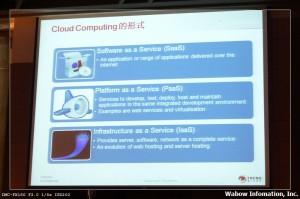 08 Cloud Computing 的形式